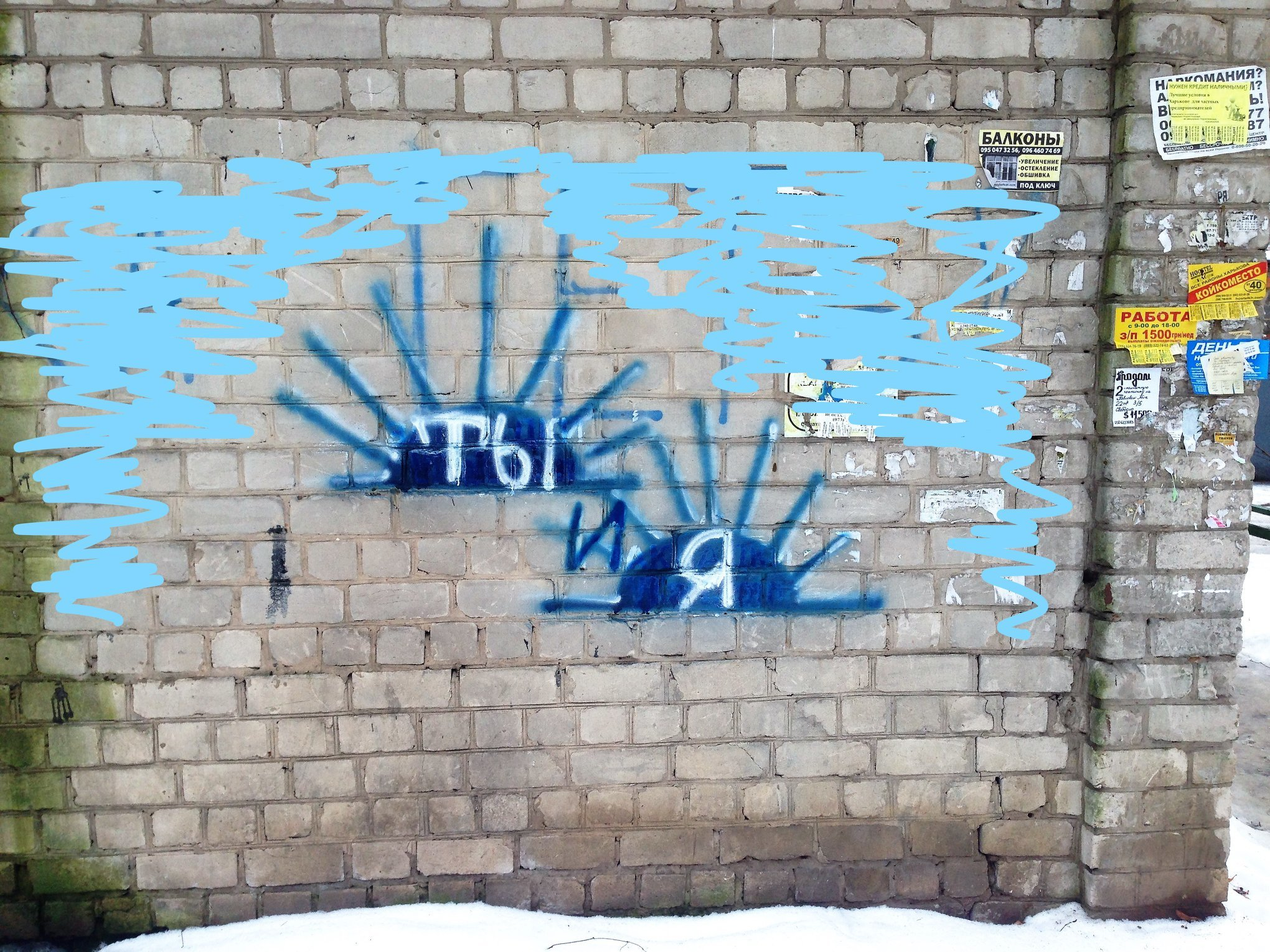 Борьба с незаконными надписями на фасадах домов.