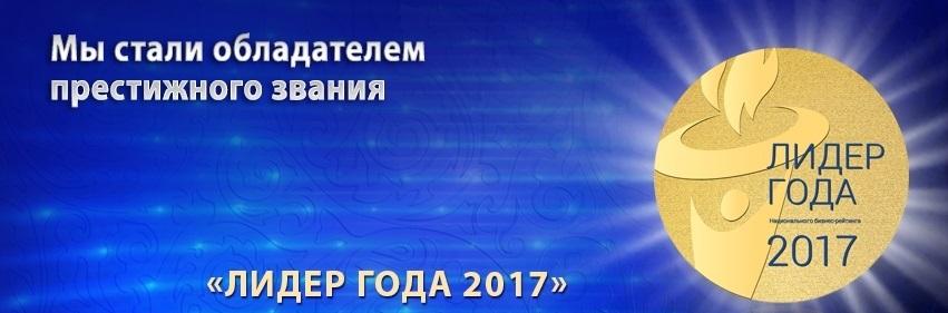 Награда «Лідер року 2017» - УК Суворовский