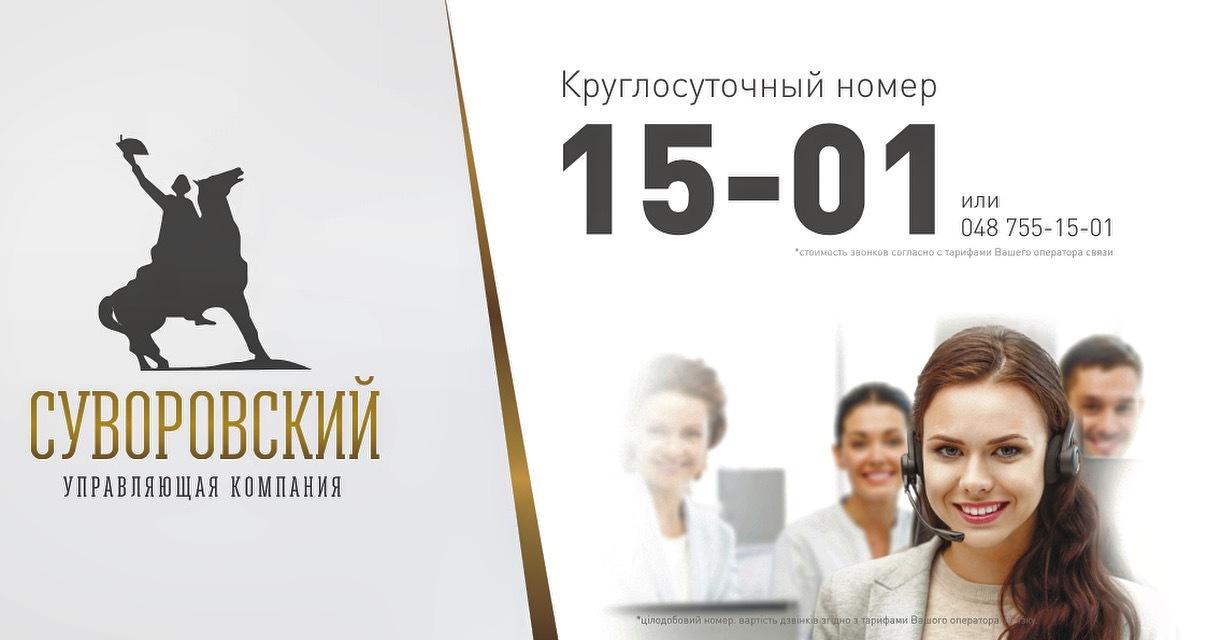 Автоматизированный call-центр УК Суворовский