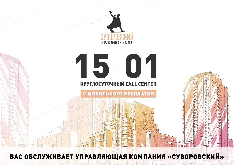 """Организация работы с обращениями граждан в УК """"Суворовский"""""""
